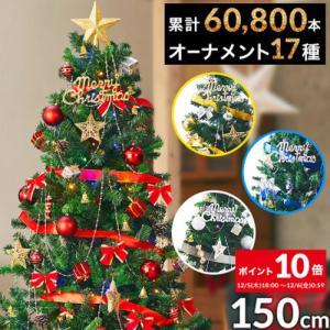 【クリスマス特集】クリスマスツリーセットの楽々お取り寄せはこちらです。