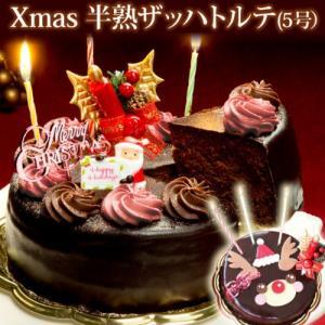 【クリスマス特集】《ケーキ》半熟ザッハトルテのお取り寄せはこちらです。