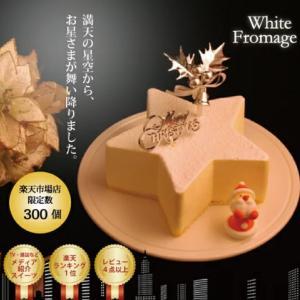 【クリスマス特集】ホワイトフロマージュのお取り寄せはこちらです。