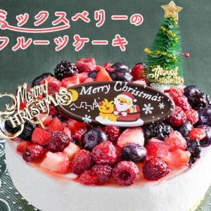 【クリスマス特集】ミックスベリーのクリスマスケーキをお取り寄せならこちらです。
