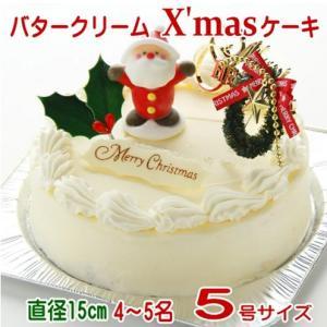 【クリスマス特集】バタークリームクリスマスケーキの楽々お取り寄せはこちらです。