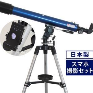 【クリスマス特集】天体望遠鏡《リゲル60》のお取り寄せはこちらです。