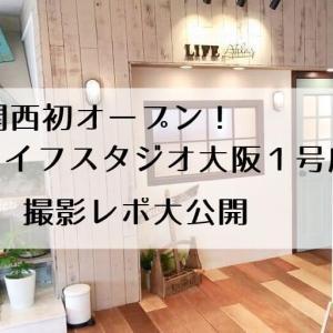 関西初!ライフスタジオ大阪1号店で撮影してきました☆