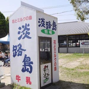 【兵庫】淡路島牧場