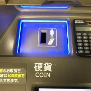 三菱UFJ銀行ATM 平日の硬貨預入について(500円貯金箱の500円硬貨や小銭を平日に入金したい,処分したい,2019)