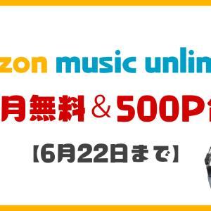 Amazon Music Unlimited 4ヶ月無料&登録で500ポイント付与キャンペーン