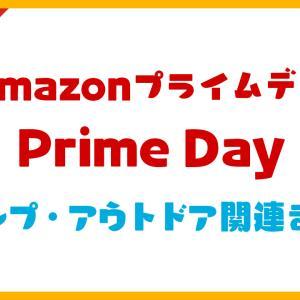 Amazonプライムデー2021!気になるキャンプ・アウトドア関連のセール対象商品まとめ