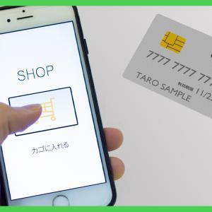 クレジットカード必須通販、クレカが無いけど注文できる方法