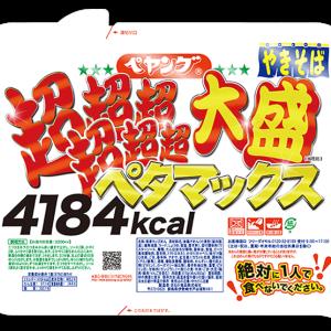 超超超超超超大盛やきそばペタマックス!発売 980円! ペヤング