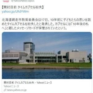 北海道網走市教育委員会 みんなのタイムカプセルを紛失
