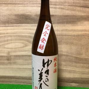 「ゆきの美人 完全発酵」キレキレの辛口純米酒