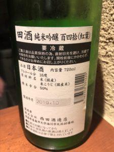 「田酒 純米吟醸 百四拾(紅葉)」青森県産米「華想い」で醸す酒
