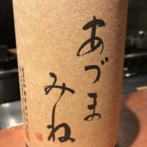 「あづまみね」岩手県の南部杜氏発祥蔵が醸す酒
