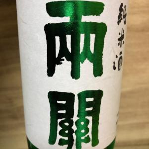 「両関 純米酒」高木酒造監修ではないオリジナル酒