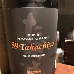 「華吹雪 59 Takachiyo」今年も登場の「CHAPTER FOUR」