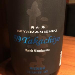 「美山錦 59 Takachiyo」ゴクゴク呑めるきれいな甘味