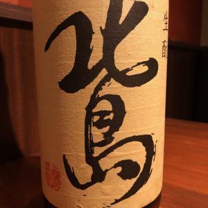「北島 愛山 生酛 純米」70%精米で酸味が強い愛山酒