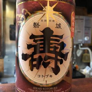 「磐城壽 アカガネ」故郷の「道の駅なみえ」で酒造りを再開した蔵