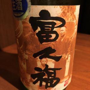 「富久福 特別純米酒 山田錦」ラベルのイメージと違う味わいがマル