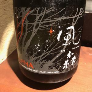 「ALPHA風の森 夏の夜空」夏にピッタリの低アルコール度数酒