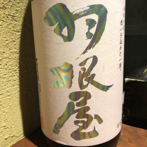 「羽根屋 愛山」初挑戦の愛山酒
