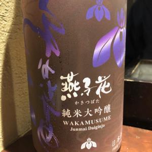 「わかむすめ 裏 燕子花」旨味と切れ味バツグンの責め酒