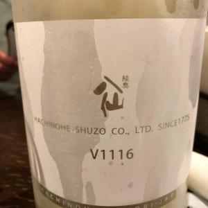 「陸奥八仙 V1116」デンマークワインの酵母を使った爽やか酒