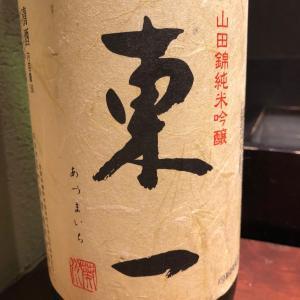 「東一 山田錦純米吟醸 にごり酒」自家栽培米で醸したうすにごり