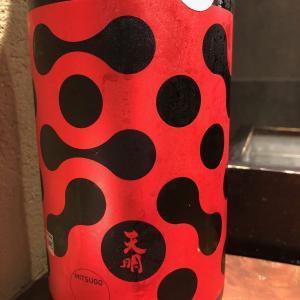 「天明 MITSUGO「赤」」雄町を氷温熟成した酒