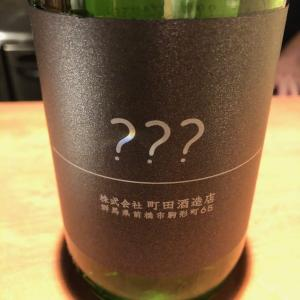 「町田酒造別注企画 ???(トリプルはてな)」秘密の中身はやっぱり旨い