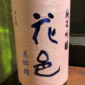 「花邑 純米吟醸生 美郷錦」両関×高木酒造の酒