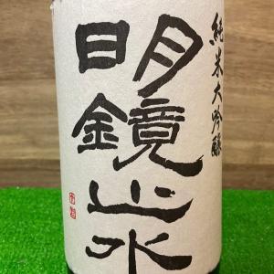 「明鏡止水 純米大吟醸」「磨35」がブレンドされた夏酒