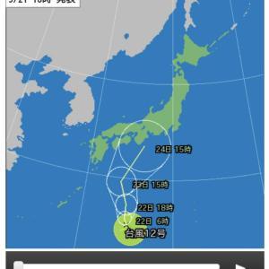台風  /  敬老の日。