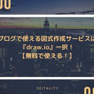 ブログで使える図式作成サービスは『draw.io』一択!【無料で使える!】