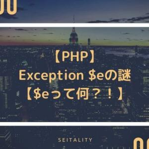 【PHP】Exception $eの謎【$eって何?!】