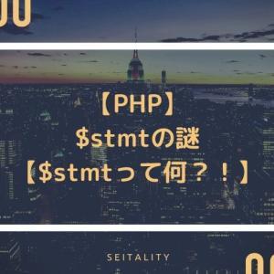 【PHP】$stmtの謎【$stmtって何?!】