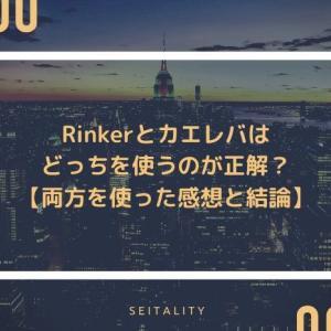 Rinkerとカエレバはどっちを使うのが正解?【両方を使った感想と結論】