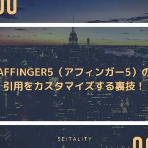 AFFINGER5(アフィンガー5)の引用をカスタマイズする裏技!
