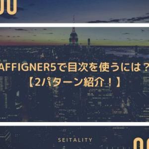 AFFIGNER5(アフィンガー5)で目次を使うには?【2パターン紹介!】