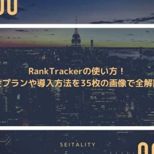 RankTrackerの使い方!料金プランや導入方法を35枚の画像で全解説!