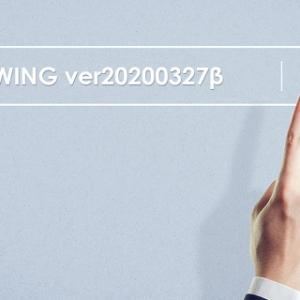 【AFFINGER5】2020/03/27 アップデートの内容【保存版】
