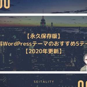 【永久保存版】無料WordPressテーマのおすすめ5テーマ【2020年更新】