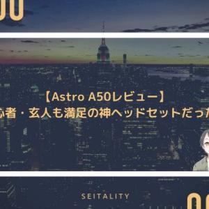 【Astro A50レビュー】初心者・玄人も満足の神ヘッドセットだった!