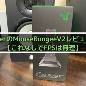 【最新】RazerのマウスバンジーMouseBungeeV2をレビュー!【これなしでFPSは無理】