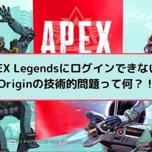 【APEX Legends】技術的問題が発生でOriginにログインできない【解決策を解説】