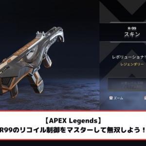 【APEX Legends】R99のリコイル制御をマスターして無双しよう!