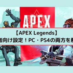【APEX Legends】初心者向け設定!PC・PS4の両方を解説!