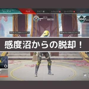 【APEX Legends】初心者向けの感度紹介!【キル数アップ】