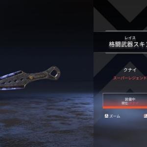 【APEX Legends】レイスのクナイを入手する方法!憧れの専用武器を手に入れよう!