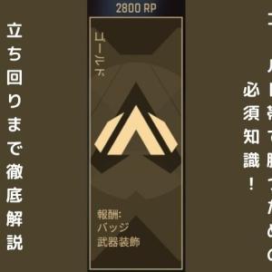 【APEX Legends】ゴールド帯で勝つための必須知識!立ち回りまで徹底解説します